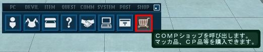 COMP_Shop