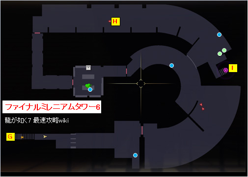 が 如く ファイナル 龍 ミレニアム タワー 7